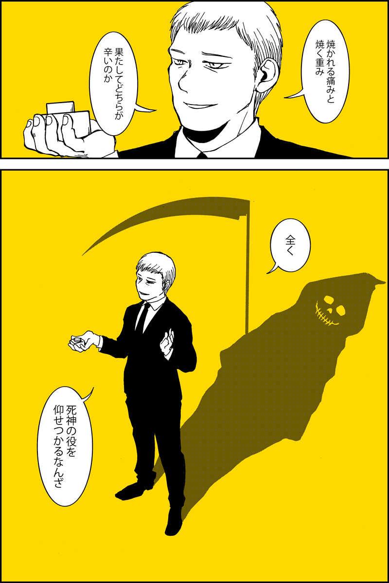 死神のブルース