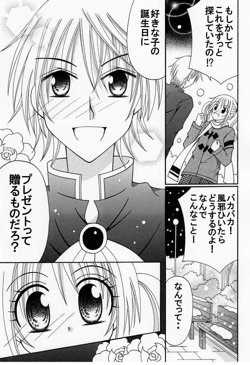 第2話:突然のプロポーズ!?(その2)