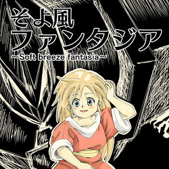 Web漫画[そよ風ファンタジア]公開しました(*^-^*)