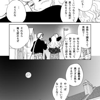 花嫁の息子 13(多分魔法少年ギャリー・カッターの日常番外編)