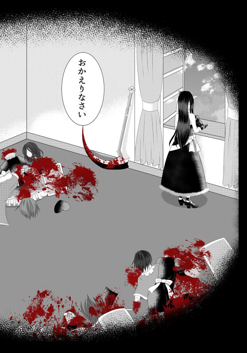 第6章~待ち焦がれた出会い~