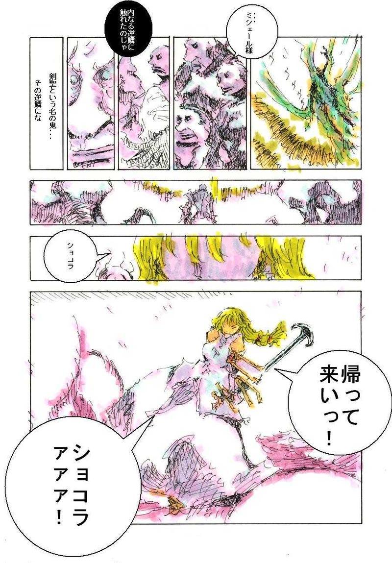 ギフトショコラ【アンダーワールド】