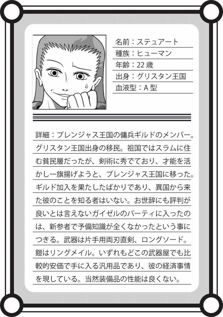 【キャラ紹介】スチュアート