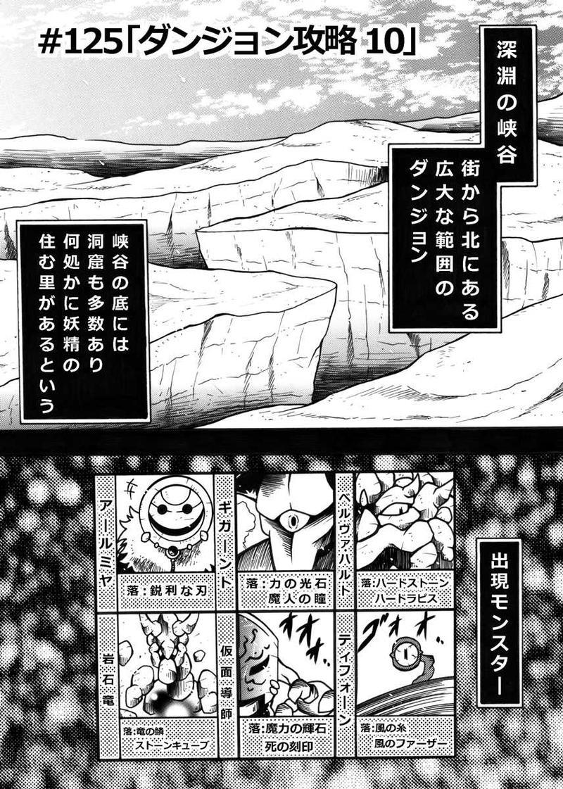 #125「ダンジョン攻略 10」