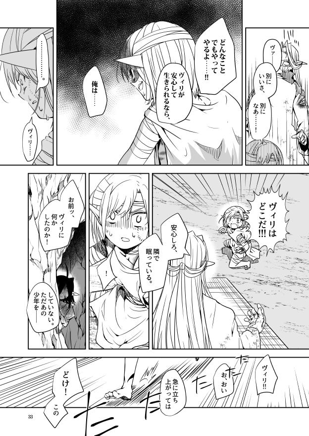 Edda: GENESIS 第一話『創世の三貴神』 後半