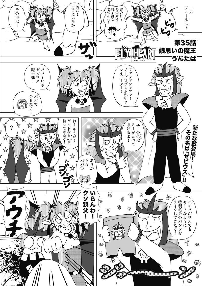 第35話_娘思いの魔王
