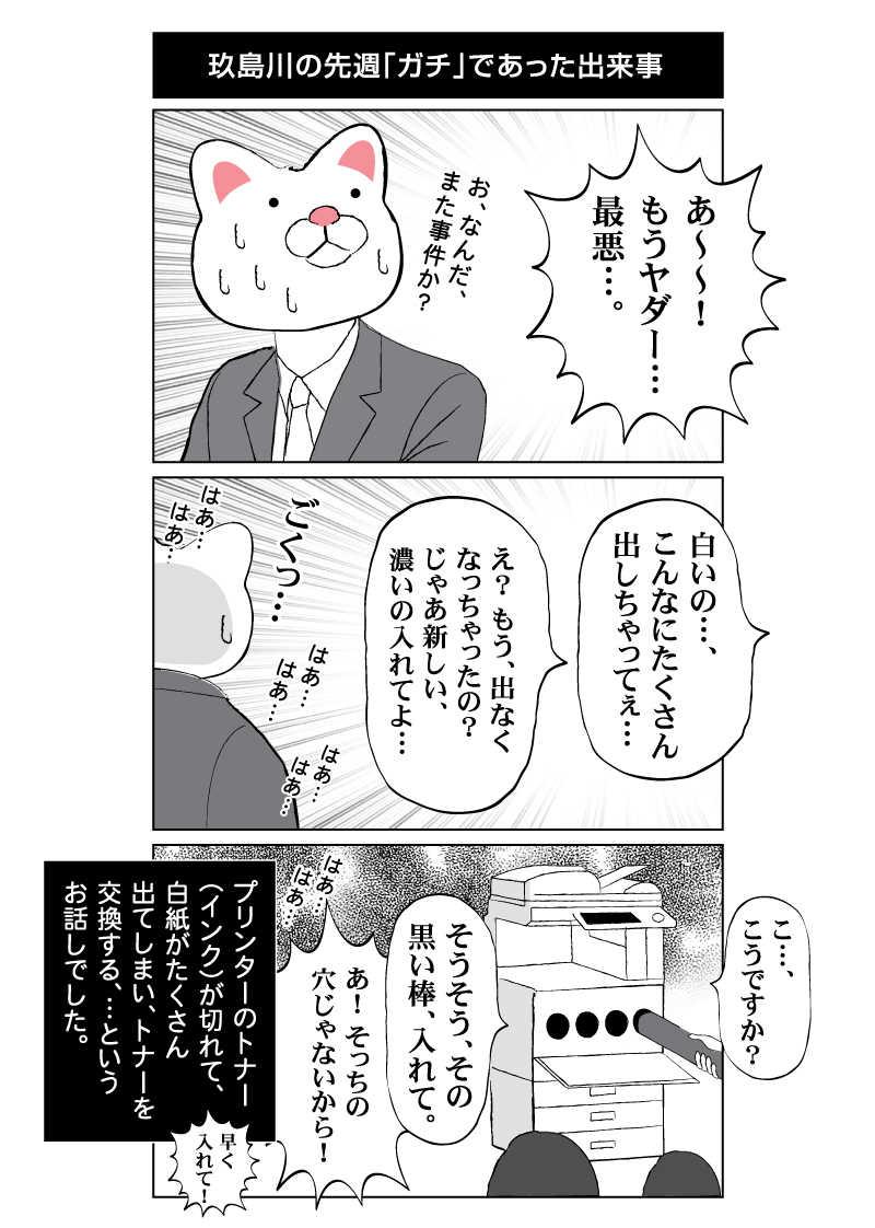 会社員 玖島川の日常 13